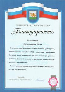 Благодарность от Челябинской Городской Думы